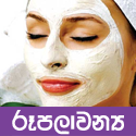 sri lanka facial sri lanka facial products sri lanka facial features sri lanka facial cream