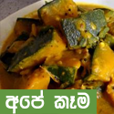 sri lankan recipes sri lankan recipes chicken sri lankan recipes blog sri lankan recipes video sri lankan recipes in sinhala sri lankan recipes vegetarian sri lankan recipes eggplant curry sri lankan recipes sweets sri lankan recipes pdf sri lankan recipes for dinner